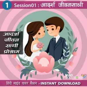 Adarsh Jeevansathi Program – Session01 Adarsh Jeevansathi