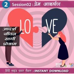 Adarsh Jeevansathi Program – Session02 Prem Akarshan