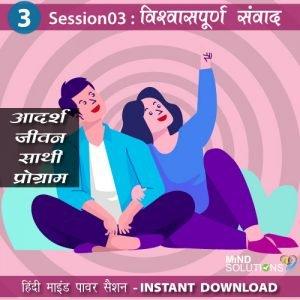 Adarsh Jeevansathi Program – Session03 Vishvaspurn Sanwad