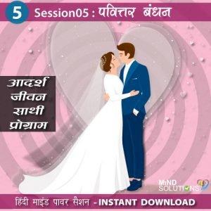 Adarsh Jeevansathi Program – Session05 Pavittar Bandhan