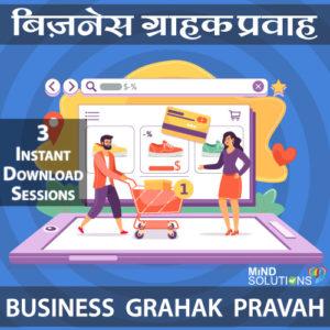 Business Grahak Vriddhi Program