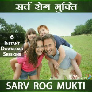 Sarv Rog Mukti Program – Super Saver Pack