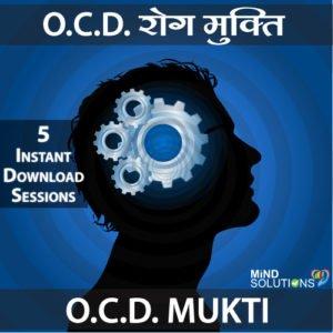 OCD Mukti Program – Super Saver Pack