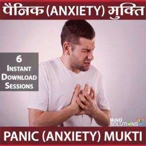 Panic Anxiety Mukti Program – Super Saver Pack