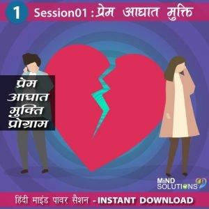 Prem Aghaat Mukti Program – Session01 Prem Aghaat Mukti