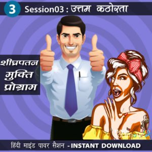 Shighrapatan Mukti Program – Session03 Uttam Kathorta