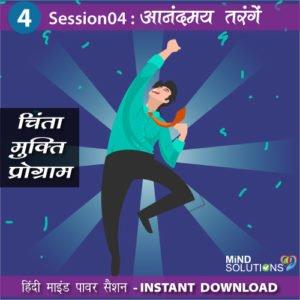 Chinta Mukti Program – Session04 Anandmay Tarangein