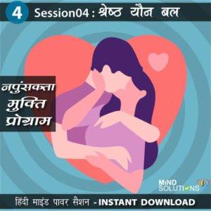 Napunsakta Mukti Program – Session04 Sreshth Yaun Bal
