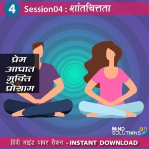 Prem Aghaat Mukti Program – Session04 Shantchitata