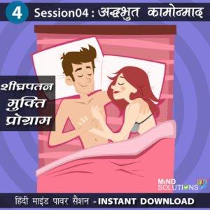 Shighrapatan Mukti Program – Session04 Adhbhut Kamonmad