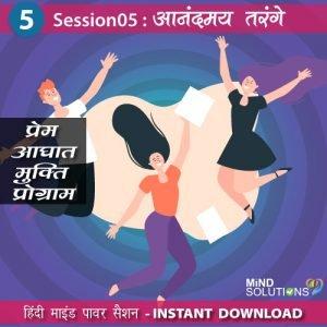 Prem Aghaat Mukti Program – Session05 Anandmay Tarangein