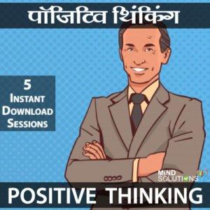 Positive Thinking Program – Super Saver Pack