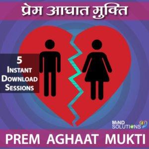Prem Aghaat Mukti Program – Super Saver Pack