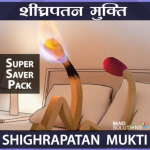 ShighraPatan Mukti Program – Super Saver Pack