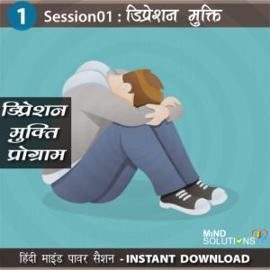 Depression Mukti Program – Session01 Depression Mukti