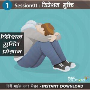Depression Mukti Program – Session01 Depression Mukti