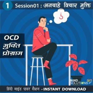 OCD Mukti Program – Session01 Anchahe Vichar Mukti