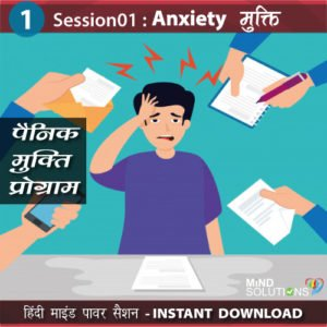 Panic Anxiety Mukti Program – Session01 Anxiety Mukti