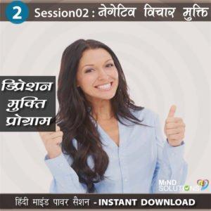Depression Mukti Program – Session02 Negative Vichar Mukti