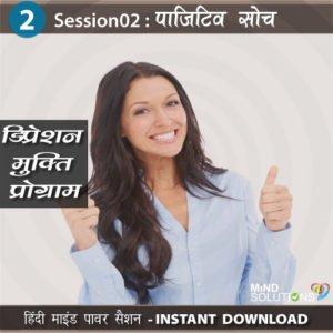 Session2-depression-mukti-program