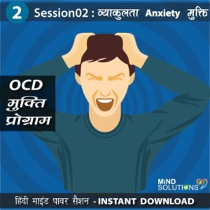 OCD Mukti Program – Session02 Anxiety Vyakulta Mukti