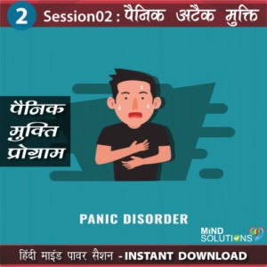 Panic Anxiety Mukti Program – Session02 Panic Attack Mukti