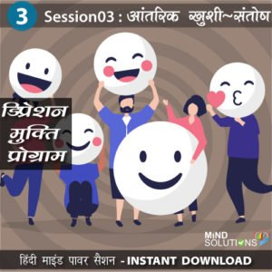 Depression Mukti Program – Session03 Antrik Khushi Santosh