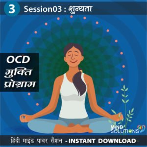 OCD Mukti Program – Session03 Shoonyata