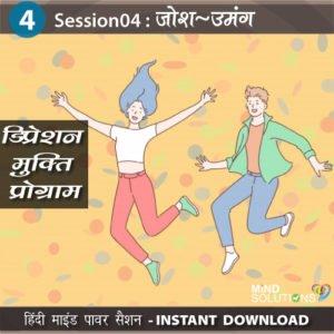 Depression Mukti Program – Session04 Josh-Umang