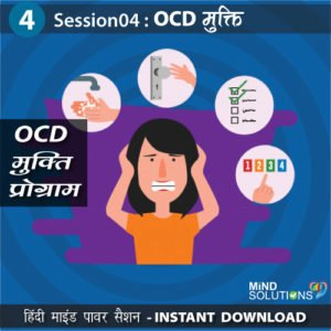 OCD Mukti Program – Session04 OCD Mukti