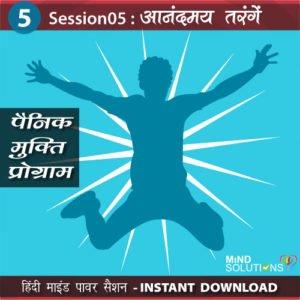 Panic Anxiety Mukti Program – Session05 Anandmay Tarangein