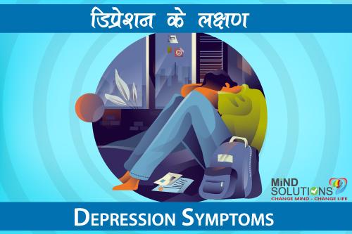 depression-symptoms