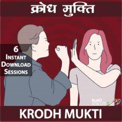 mind-solutions-krodh-mukti-small