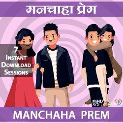 manchaha-prem-small