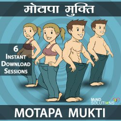 motapa-mukti-small
