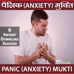 panic-mukti-small-mind-solutions