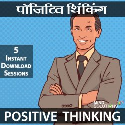 positive-thinking-small-mind-solutions
