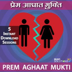 prem-aghaat-mukti-small