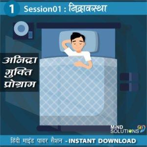 Anidra Mukti Program – Session01 Nidravastha