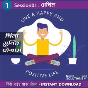Chinta Mukti Program – Session01 Achint