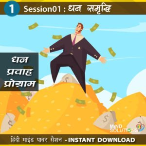 Dhan Pravah Program – Session01 Dhan Samriddhi