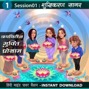 Diabetes Mukti Program – Session01 Shudhikaran Sagar