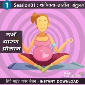 Garbh Dharan Program – Session01 Shantchitata Hormone Balance