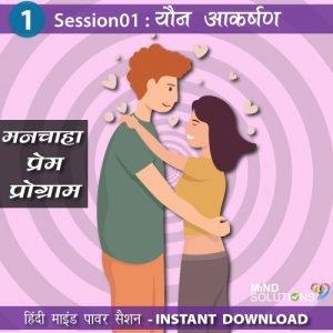 Manchaha Prem Program – Session01 Yaun Akarshan