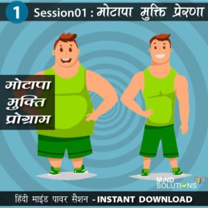 Motapa Mukti Program – Session01 Motapa Mukti Prerna