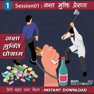 Nasha Mukti Program – Session01 Nasha Mukti Prerna