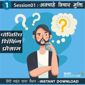 Positive Thinking Program – Session01 Anchahe Vichar Mukti