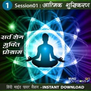 Sarv Rog Mukti Program – Session01 Atmik Shudhikaran