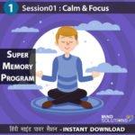 Session1-super-memory-program