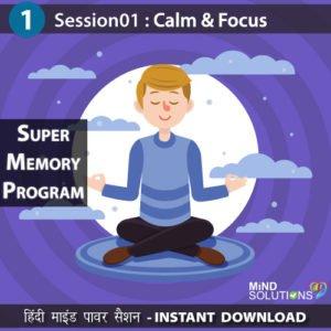 Super Memory Program – Session01 Calm & Focus